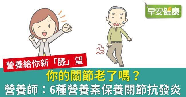 你的關節老了嗎?營養師:6種營養素保養關節抗發炎