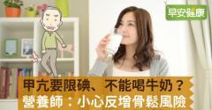 甲亢要限碘、不能喝牛奶?營養師:小心反增骨鬆風險