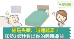 總是失眠、越睡越累?床墊2處秒看出你的睡眠品質