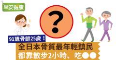 全日本骨質最年輕鎮民,都靠散步2小時、吃○○