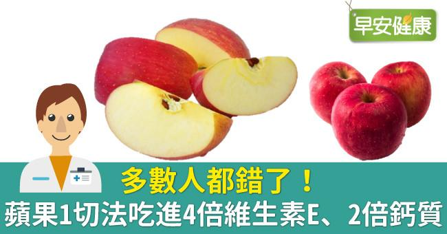 多數人都錯了!蘋果1切法吃進4倍維生素E、2倍鈣質