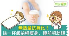 無熱量抗氧化!這一杯飯前喝瘦身、睡前喝助眠