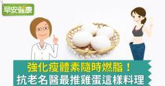 強化瘦體素隨時燃脂!抗老名醫最推雞蛋這樣料理