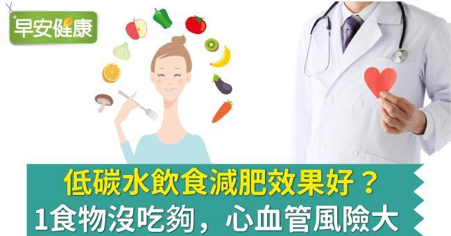 低碳水飲食減肥效果好?1食物沒吃夠,心血管風險大
