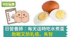 日營養師:每天這時吃水煮蛋,助眠又防乳癌、失智
