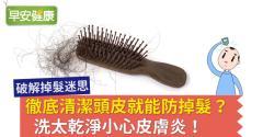 徹底清潔頭皮就能防掉髮?洗太乾淨小心皮膚炎!