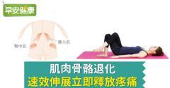 肌肉骨骼退化,速效伸展立即釋放疼痛