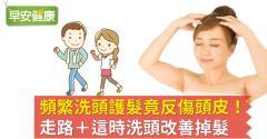 頻繁洗頭護髮竟反傷頭皮!走路+這時洗頭改善掉髮