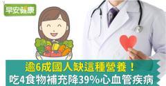 逾6成國人缺這種營養!吃4食物補充降39%心血管疾病