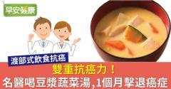 雙重抗癌力!名醫喝豆漿蔬菜湯,1個月擊退癌症