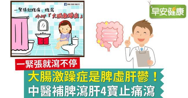 大腸激躁症是脾虛肝鬱!中醫補脾瀉肝4寶止痛瀉