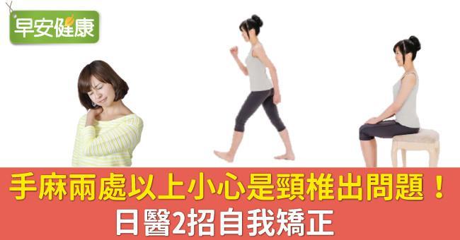 手麻兩處以上小心是頸椎出問題!日醫2招自我矯正