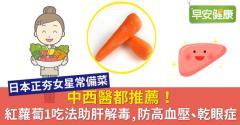 中西醫都推薦!紅蘿蔔1吃法助肝解毒,防高血壓、乾眼症