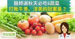 醫師選秋天必吃6蔬菜,打敗牛蒡、洋蔥的冠軍是?