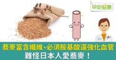 蕎麥富含纖維、必須胺基酸還強化血管,難怪日本人愛蕎麥!