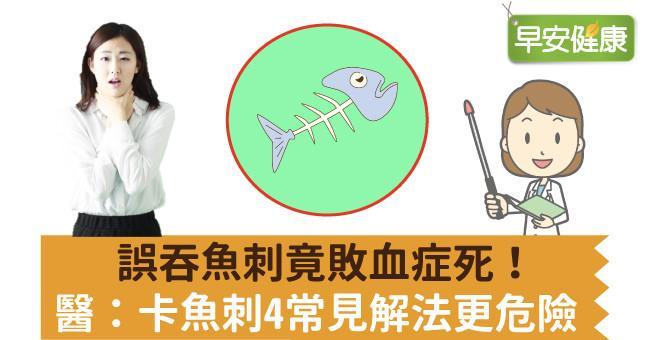 誤吞魚刺竟敗血症死!醫:卡魚刺4常見解法更危險