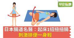 日本腸道名醫:起床1招扭扭腸,刺激排便一身輕