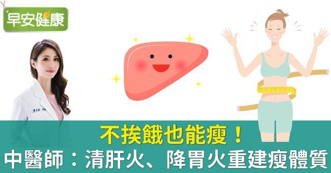 不挨餓也能瘦!中醫師:清肝火、降胃火重建瘦體質