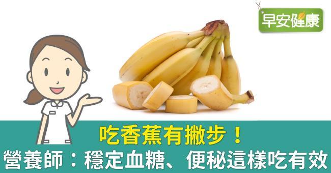 吃香蕉有撇步!營養師:穩定血糖、便秘這樣吃有效