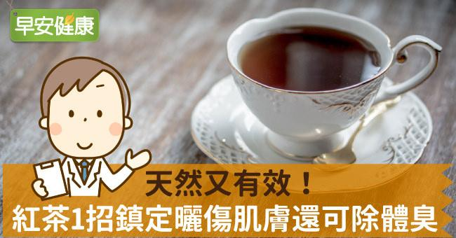 天然又有效!紅茶1招鎮定曬傷肌膚還可除體臭
