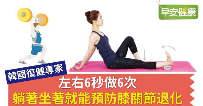 左右6秒做6次,躺著坐著就能預防膝關節退化