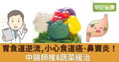 胃食道逆流,小心食道癌、鼻竇炎!中醫師推8蔬菜緩治