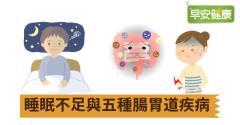 睡眠不足與五種腸胃道疾病