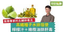 食療專家的五臟排毒法:高纖種子水排宿便、檸檬汁+橄欖油排肝毒
