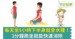 每天坐5小時下半身就會水腫!3分鐘跪坐就能快速消除