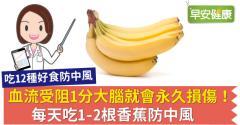 血流受阻1分大腦就會永久損傷!每天吃1-2根香蕉防中風